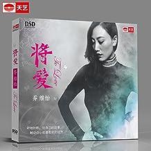 乔维怡:将爱(CD 金碟)