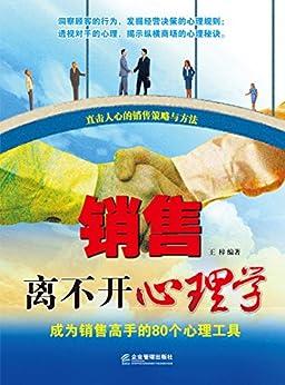 """""""销售离不开心理学"""",作者:[王梓]"""