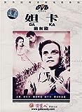 妲卡(DVD)
