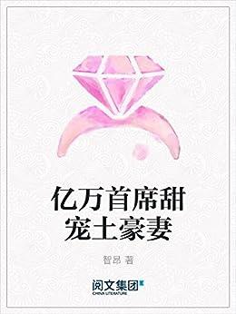 """""""亿万首席甜宠土豪妻"""",作者:[智昂]"""