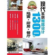 现代家居细部设计1300例(地面、厨房、餐厅)