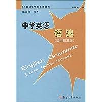 中学英语语法(初中第3版)