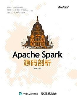 """Apache Spark源码剖析"",作者:[许鹏]"