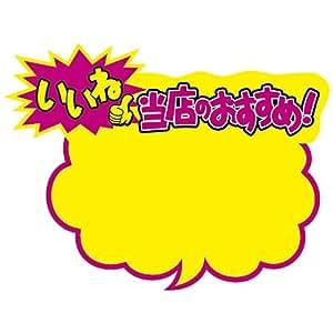 Taka印 手工POP 吹出型 10片装 いいね当店のおすすめ!