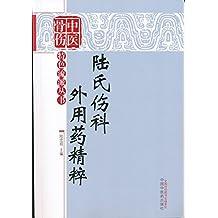 陆氏伤科外用药精粹 (中医骨伤特色流派丛书)
