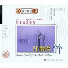 中国民乐 之 江南丝竹  CD