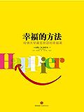 幸福的方法(哈佛大學幸福課講師,哈佛幸福課程圖書版!引領讀者樹立正確的幸福觀,實現個人幸福、家庭幸福,乃至國民幸福。)