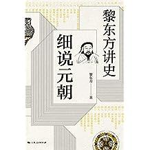 黎东方讲史.细说元朝 (黎东方讲史系列)