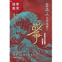 日本人为何选择了战争:小林秀雄奖获奖作品、畅销日本十年。日本人缘何一次次走向战争?为何认定唯有战争才是出路?(好望角书系)
