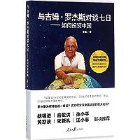 与吉姆·罗杰斯对谈七日:如何投资中国