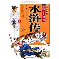 一生必读的中国十大名著:水浒传(青少年版)