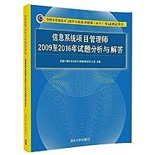 信息系统项目管理师2009至2016年试题分析与解答(全国计算机技术与软件专业技术资格(水平) 考试指定用书)