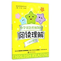 小学英语星级训练阅读理解(4年级)/英语星级题库丛书