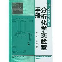 分析化学实验室手册 (化学工作者手册)