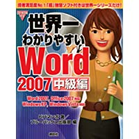 世界一わかりやすいWord2007 中級編