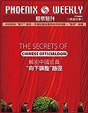 """解密中国官员""""向下调整""""路径 (香港凤凰周刊精选故事)"""