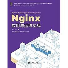 Nginx应用与运维实战(资深运维专家10余年经验总结,从应用、运维及与Kubernetes和微服务集成3维度讲解Nginx核心应用、运维管理)
