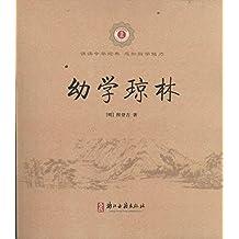 中华经典诵读:幼学琼林