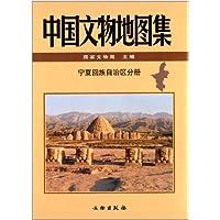 中国文物地图集(附光盘宁夏回族自治区分册)