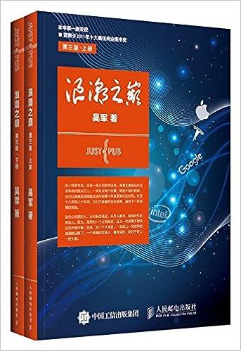 吴军博士 浪潮之巅(第3版)(套装共2册)