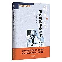 胡希恕伤寒论讲座(中日录音完整版)(附光盘)