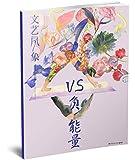 文艺风象•VS负能量(2016年11月刊)