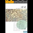 《读者》杂志十年典藏丛书:《人生百味》 (《读者》丛书)