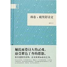 雨巷:戴望舒诗文
