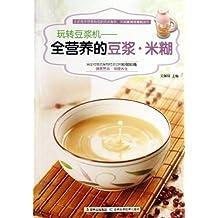 全营养的豆浆·米糊:玩转豆浆机