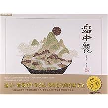 盘中餐(精)/九色鹿绘本馆