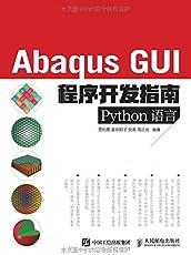 Abaqus GUI程序开发指南(Python语言)