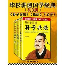 华杉讲透经典(共3册)(读客熊猫君出品,深入浅出地为我们讲透《孙子兵法》、《论语》和《孟子》)