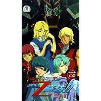 经典动画之机动战士Z高达2:恋人们