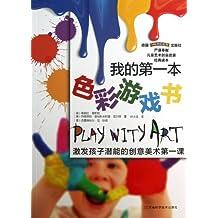 儿童艺术创意启蒙经典读本:我的第一本色彩游戏书