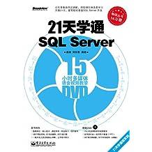 21天学通SQL Server (21天学编程系列)