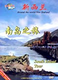 新西兰•南岛之旅(DVD)