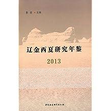 辽金西夏研究年鉴. 2013