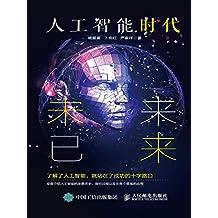 人工智能时代:未来已来
