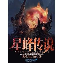 星峰传说第1卷(阅文白金作家作品)