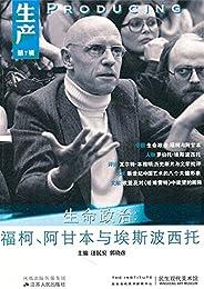 生产:生命政治:福柯、阿甘本与埃斯波西托(第7辑) (南京大屠杀史料集)