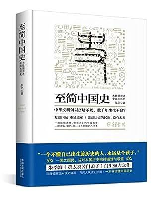 至简中国史:大数据讲述中国大历史.pdf