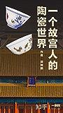 一个故宫人的陶瓷世界(知乎 项坤鹏 作品) (知乎「一小时」系列)