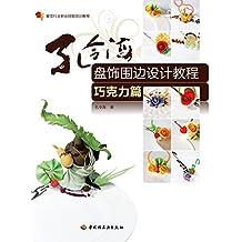 餐饮行业职业技能培训教程•孔令海盘饰围边设计教程(巧克力篇)