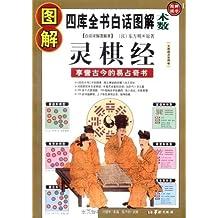 图解灵棋经:享誉古今的易占奇书 (四库全书白话图解)