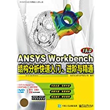 ANSYS Workbench 15.0结构分析快速入门、进阶与精通