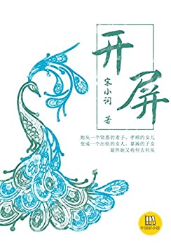 """""""开屏(中国好小说)"""",作者:[宋小词]"""