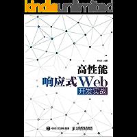高性能响应式Web开发实战(异步图书)