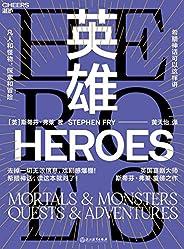 """英雄(长踞英亚、美亚畅销书排行榜!古典故事的唯一现代演绎版本,英国喜剧大师""""油炸叔""""斯蒂芬·弗莱带你走进古希腊英雄故事,一本写给成人的神话书,精彩得像印在纸上的英剧!)"""