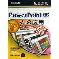 PowerPoint2007\2010办公应用从新手到高手(附光盘超值精华版)