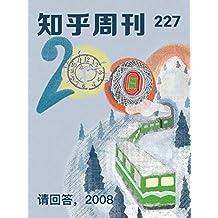 知乎周刊・请回答,2008(总第 227 期)
